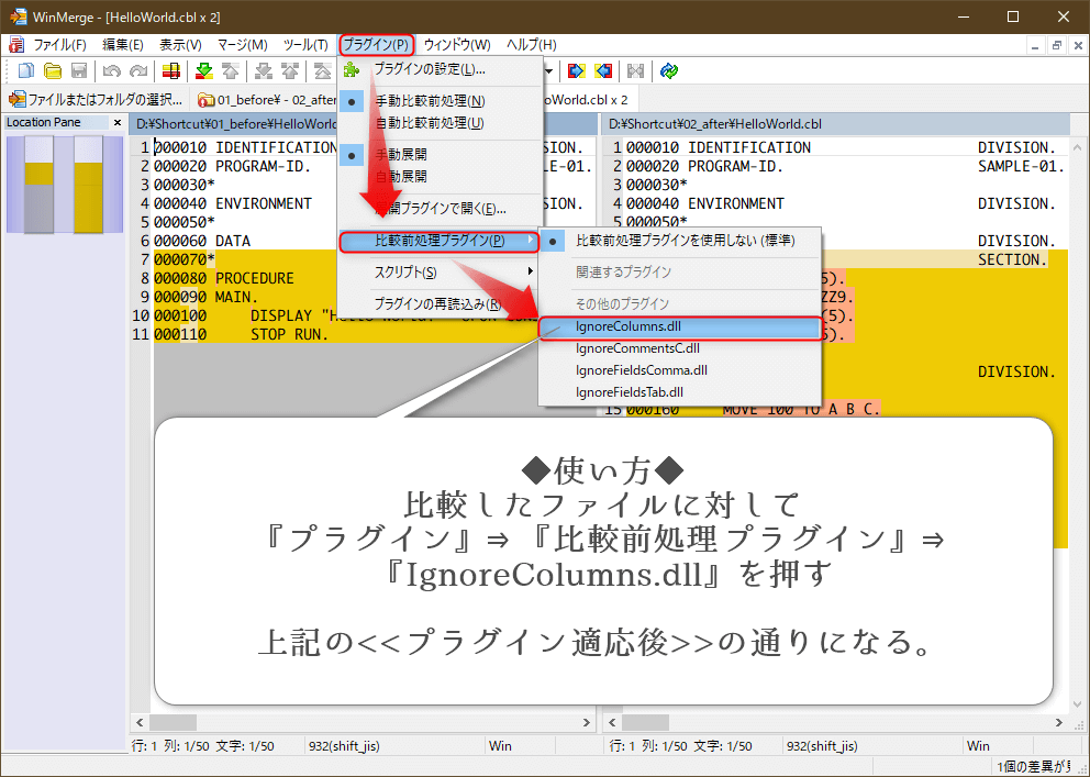『比較前処理プラグイン』⇒『IgnoreColumns.dll』