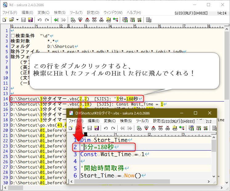 Grep結果からダブルクリックで対象ファイルにジャンプできる